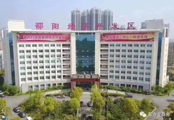 助力湖南邵阳经济开发区委托招商引资,加快产业转型升级,着力创建国家级经济开发区、打造千亿园区