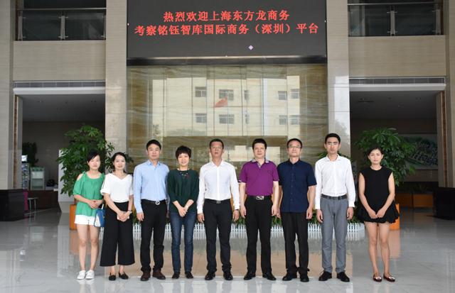 东方龙商务与銘钰智库两大商务平台达成跨区域的全方位深度战略合作