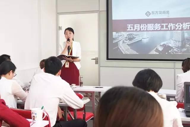 东方龙商务举行月度工作总结表彰会,六月提质提速求突破