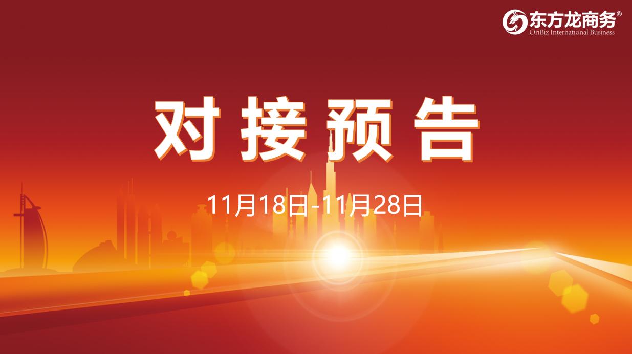 【对接预告】11月18日至28日,16个高质量项目将与全国政府园区精准对接 !
