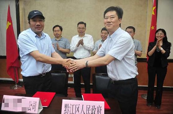 助力重庆黔江区与全域生态文旅投资选址项目方签订合作协议,加快推进项目建设
