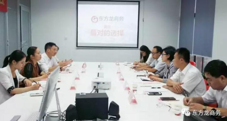 东方龙商务举行河北省唐山市古冶区委托招商引资启动会暨项目对接