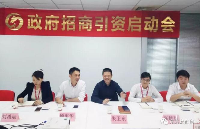 东方龙商务举行安徽省蒙城县委托招商引资启动会暨项目对接会