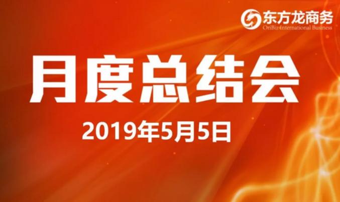 【月度总结会】东方龙商务举行4月份工作总结大会,确定5月份主要工作任务,实现新突破!