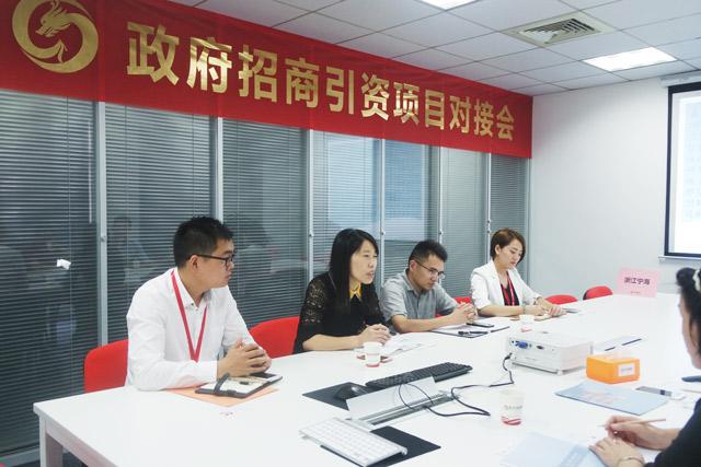 东方龙商务举行新材料高新制造环保投资选址项目的对接会