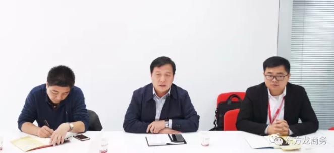 东方龙商务上海总部举行智能化售货机设备制造全国布点投资选址项目的政府对接会