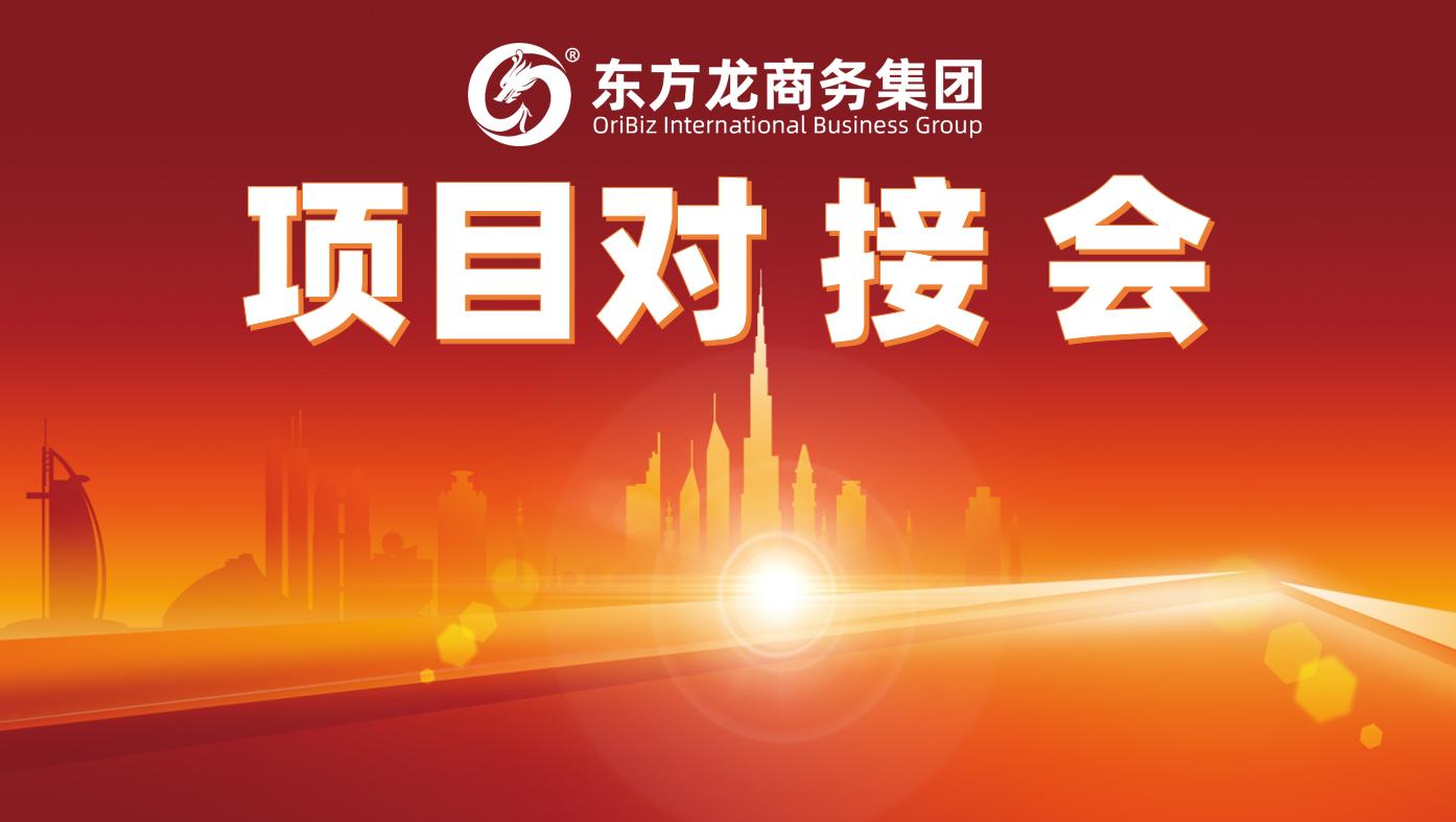 """上周,东方龙商务集团""""线上+线下""""同步竞速,促成高质量项目批量化对接,达成合作意向!"""