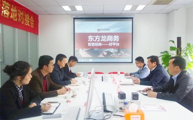 六安市叶集区区长率队考察上海东方龙商务平台,交流政府委托招商合作
