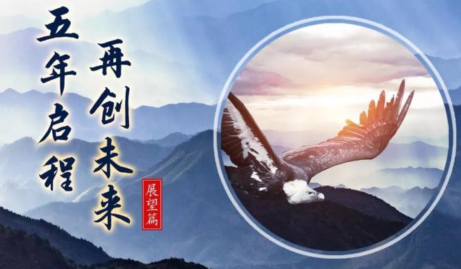 东方龙商务集团成立5周年系列报道之五 展望篇 《五年启程,再创未来》