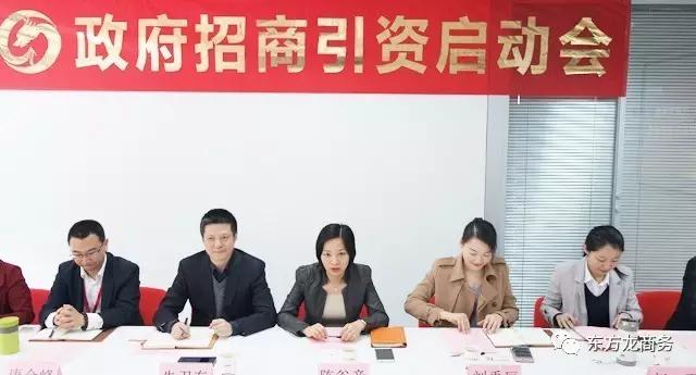 东方龙商务举行江西万年县委托招商引资启动会,推进高质量项目精准对接