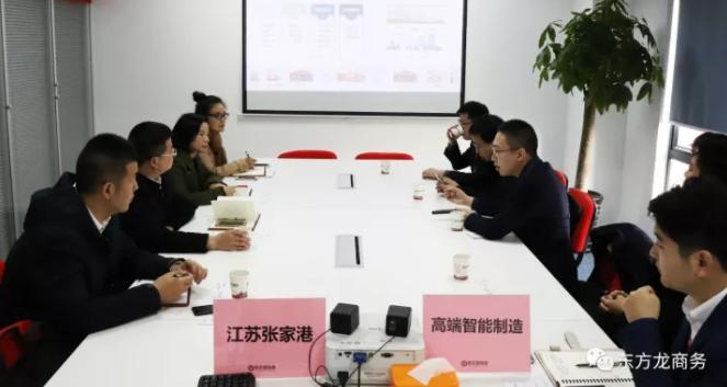 【对接】东方龙商务上海总部举行高端智能物流全国布点项目的政府对接会,以点对点精准服务模式高效对接政府园区