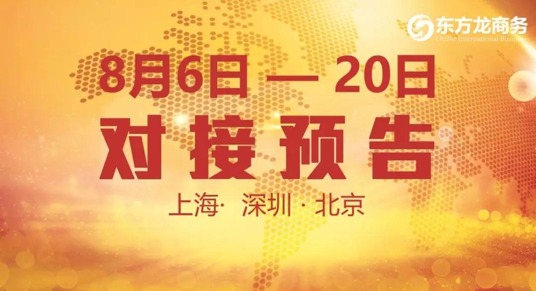 【项目预告】7个优质项目将分别在上海总部,深圳、北京分公司与全国政府精准对接 !