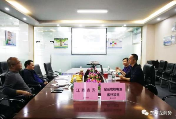 深圳分公司陪同政府园区对接考察聚合物锂电池搬迁投资选址项目方,高效推进优质项目建设
