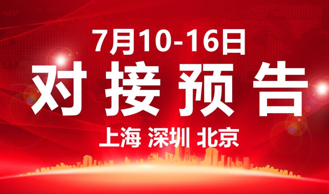 【项目预告】7个高质量项目将分别在上海总部,深圳、北京分公司、项目企业与全国政府精准对接 !
