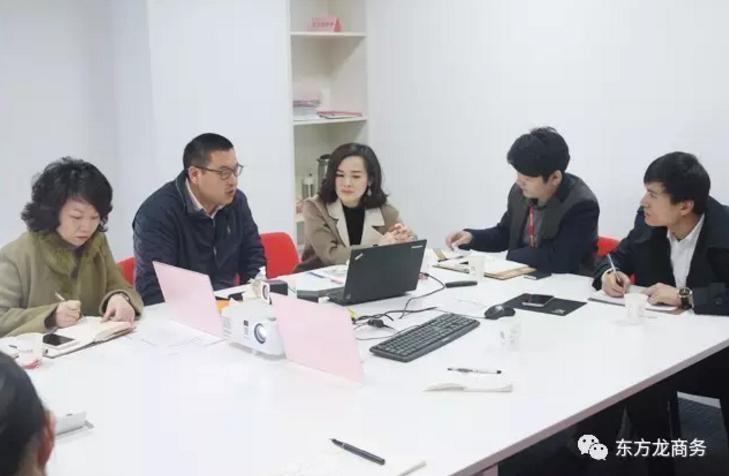 东方龙商务举行多元化商业综合体投资选址项目点对点政府对接会