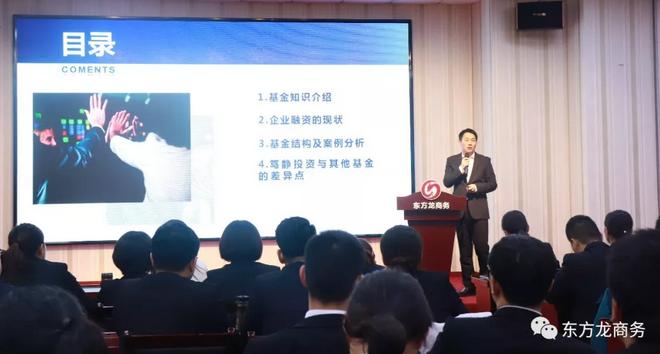 业务知识专项培训打造东方龙商务招商引资服务力