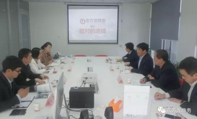辽宁省兴城市市长率队考察东方龙商务平台,交流政府委托招商合作