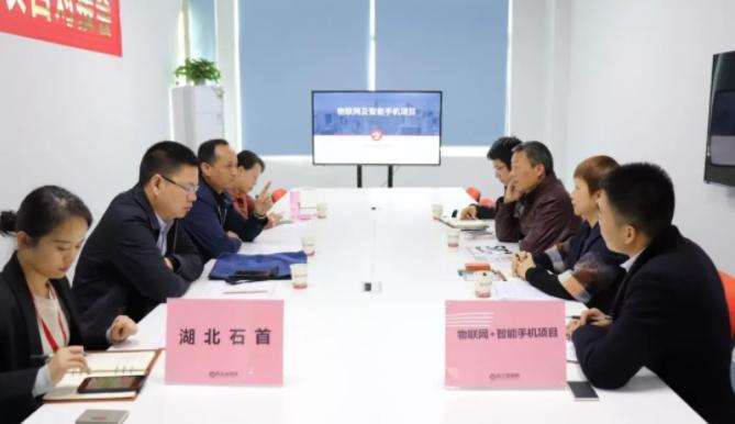 【对接】东方龙商务深圳分公司举行智能手机及物联网项目的政府对接会