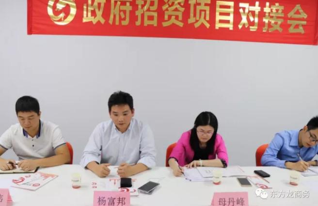 广东珠海市商务局来访东方龙商务深圳分公司,洽谈委托招商引资合作