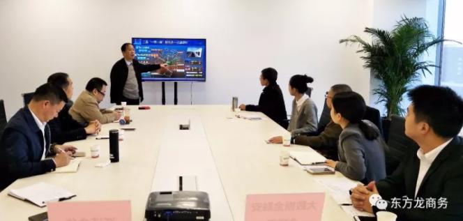东方龙商务北京分公司举办大数据金融安全投资选址项目对接会