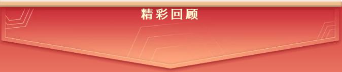 """【精彩回顾】东方龙商务项目落地、投产以""""一年一个台阶""""的速度,持续刷新!"""