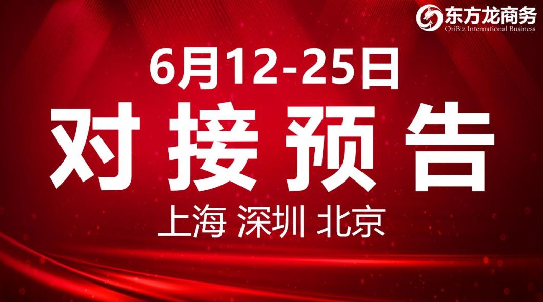 【项目预告】6个高质量项目将分别在上海总部,深圳、北京分公司、项目企业与全国政府精准对接 !