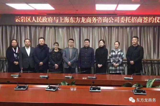 助力贵州云岩区委托招商引资,加快建设现代化产业体系