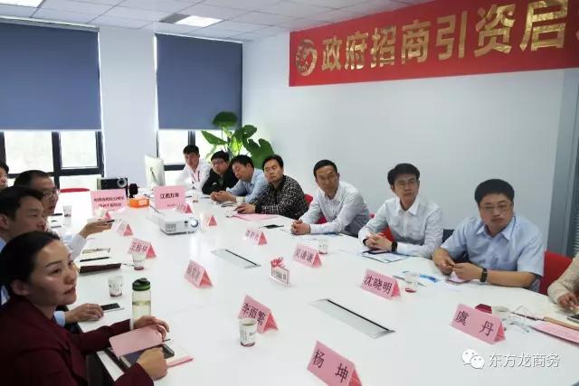 东方龙商务举行电路板用高分辨率感光干膜投资选址项目政府对接会