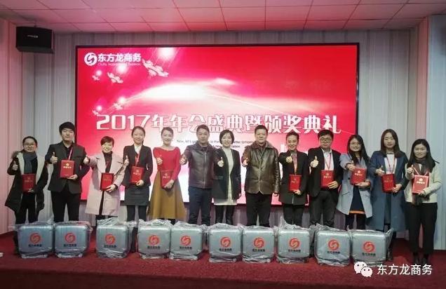东方龙商务举行2016年度总结表彰大会暨2017年会,同心同行,赢战2017,共创辉煌!