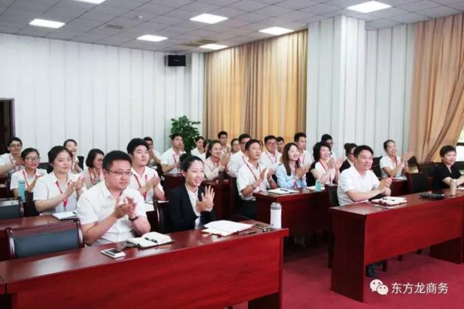 东方龙商务举行八月份工作总结大会,布置下阶段主要工作