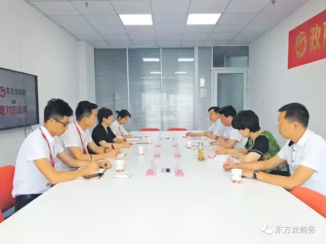 安徽祁门县领导带队考察东方龙商务深圳分公司,交流洽谈委托招商引资合作
