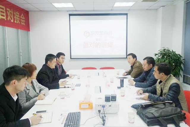 江西省上饶市万年县领导考察东方龙商务平台