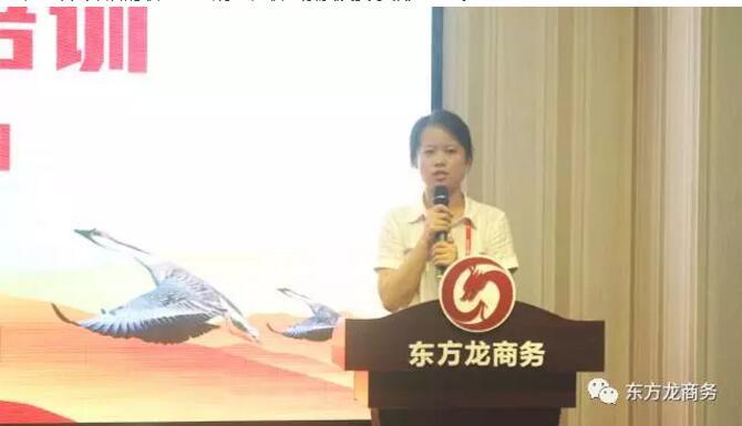 东方龙商务举行委托招商引资职业培训,提高平台服务能力