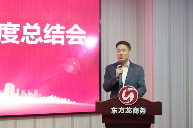 东方龙商务举行四月份总结大会,明确五月份重点工作,为公司快速发展作出战略部署