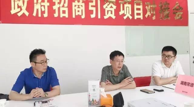东方龙商务举行四场投资选址项目政府对接会,并将同步推进项目考察
