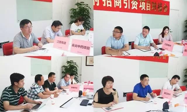 东方龙商务举行鼻炎康医疗保健品投资选址项目的政府对接会