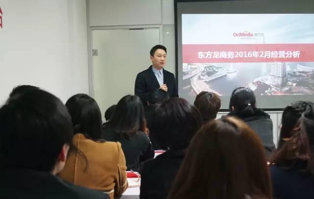 重视开发、拓展与跟进高精尖投资选址项目,东方龙商务举行二月份工作总结表彰会