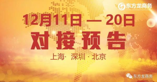 【项目预告】12个优质项目将分别在上海总部,深圳、北京分公司与全国政府精准对接