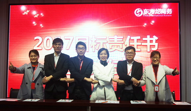 """东方龙商务召开2017年《服务与发展》启动大会,建立""""5+6""""战略布局"""