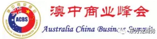 东方龙商务与澳中商业峰会展开深度合作,持续开发海外优质资源