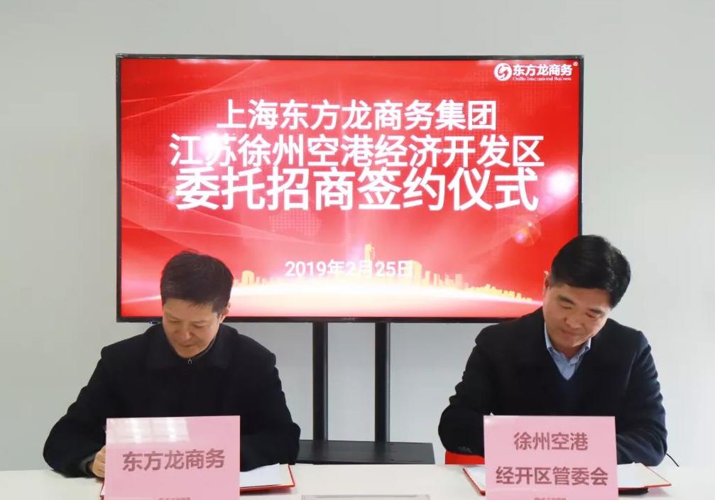 助力江苏徐州空港经济开发区委托招商引资,加快做强空港经济大平台 ,打造中心城市新引擎
