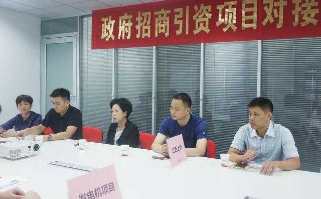 东方龙商务举行永磁叠层电机投资选址项目的政府对接会