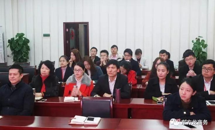东方龙商务召开规范投资选址项目对接流程的专题会议,提升项目对接成效