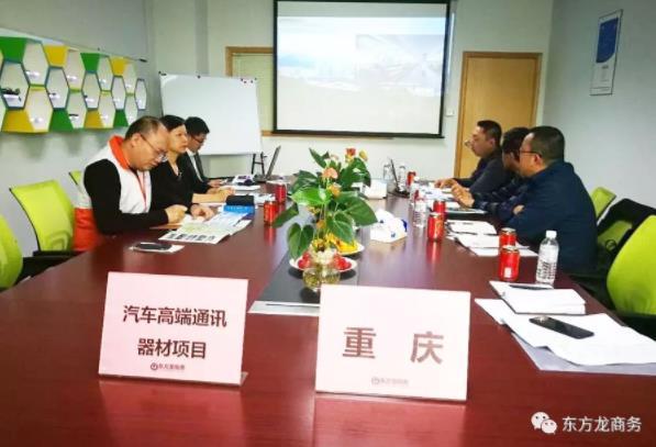 深圳分公司陪同政府园区对接考察汽车高端通讯器材投资选址项目,项目方综合实力获得政府肯定