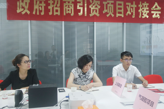 东方龙商务举行气凝胶新材料投资选址项目的融资对接会及政府对接会