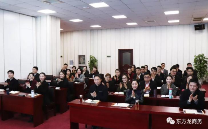 【总结】东方龙商务举行月度工作总结暨一月冲刺动员会,确保年前对接30个优质项目