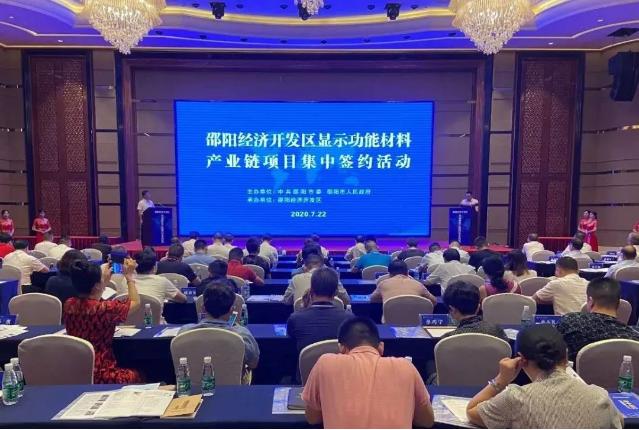 助力显示模组生产投资选址项目正式落地湖南邵阳经济开发区