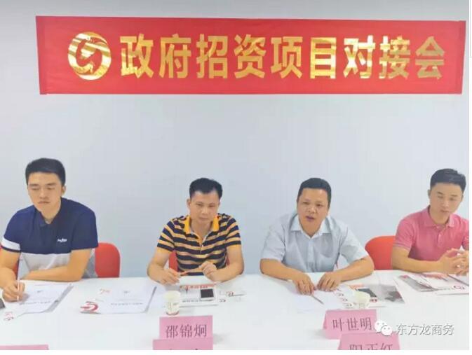 广东南雄市领导来访考察东方龙商务深圳分公司洽谈委托招商引资工作