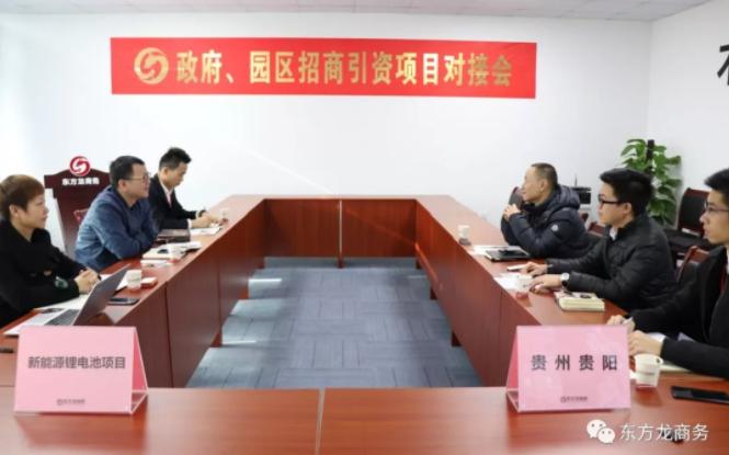 【对接】东方龙商务深圳分公司举行新能源锂电池项目的政府对接会,约定考察推进合作