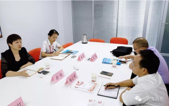 广西来宾市领导来访东方龙商务深圳分公司,洽谈委托招商引资合作事宜